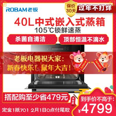 老板(ROBAM)40L容量触控式嵌入式蒸箱ZQB400-S273 杀菌自清洁 1.3L弹出式水箱钢化玻璃