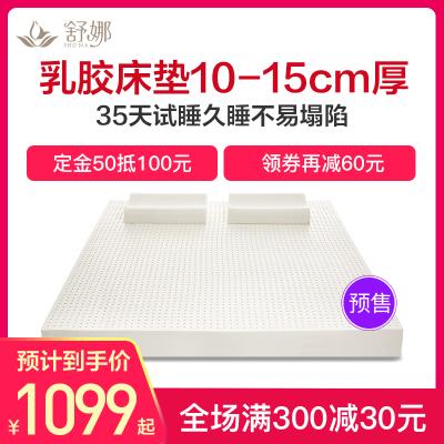 舒娜10CM 15CM加厚款泰国乳胶床垫进口天然橡胶软垫子男女双人成人家用保健榻榻米床垫