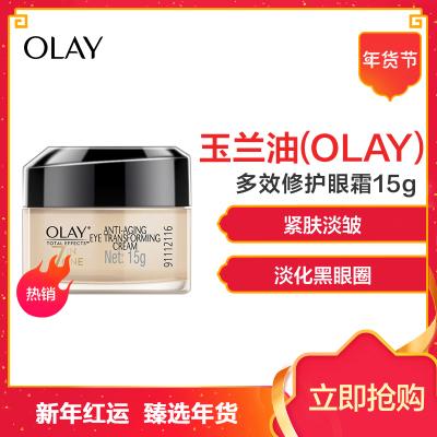 玉兰油(OLAY)多效修护眼霜15g 宝洁出品