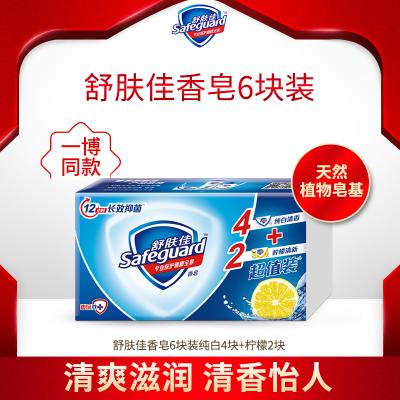 舒肤佳香皂6块装 纯白*4+柠檬*2 温和清洁 长效抑菌