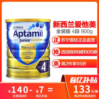 【親源配方】海外Aptamil 澳洲愛他美金裝 嬰幼兒配方奶粉 4段(24月以上)900g/罐 新西蘭原裝進口