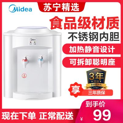 美的(Midea)臺式迷你飲水機MYR720T家用辦公制熱溫熱型飲水機