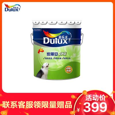 多樂士(Dulux)家麗安凈味內墻乳膠漆墻面漆 油漆涂料 A991 18L 啞光白色