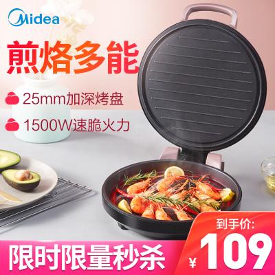 美的(Midea)電餅鐺JK30v101 家用早餐機 煎餅鐺煎烤機 雙面加熱 烤肉煎蛋烙餅鍋 加深25MM烤盤 玫瑰金