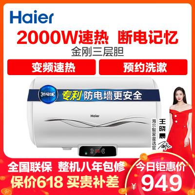 Haier/海尔电热水器EC6002-QC(KT) 60升 变频速热 八年包修 防电墙2.0 断电记忆