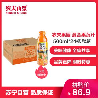 農夫山泉農夫果園30%混合果蔬汁(胡橙)500ml*24整箱