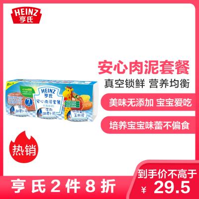 Heinz/亨氏安心肉泥套餐E佐餐泥113g*3 適用輔食添加初期以上至36個月 嬰兒輔食泥寶寶佐餐泥肉泥牛肉泥