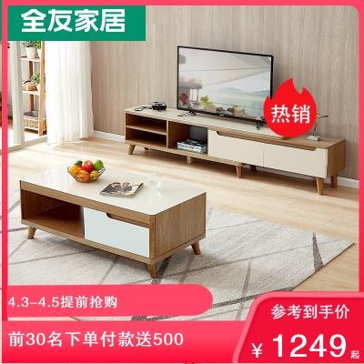 【爆】全友家居 簡約現代茶幾電視柜組合套裝木質茶幾伸縮電視柜120722