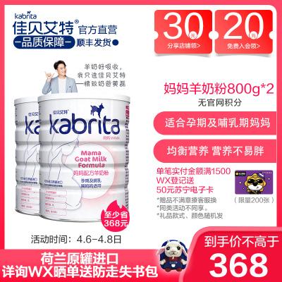 【會員日】佳貝艾特(kabrita)媽媽配方羊奶粉800g 2罐裝1600g(荷蘭原裝原罐進口)
