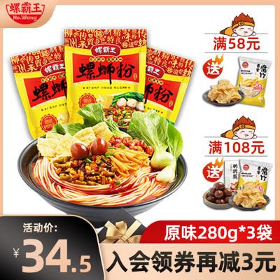 螺霸王 水煮螺螄粉280G*3袋原味柳州螺螄粉酸辣粉方便粉絲