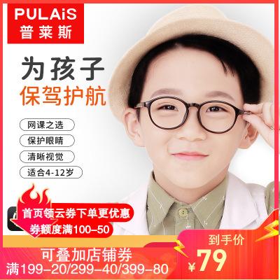 普萊斯(Pulais)防藍光兒童眼鏡 近視眼鏡兒童鏡框/架 電腦防輻射藍光護目鏡 新品1809 配平光防藍光鏡片
