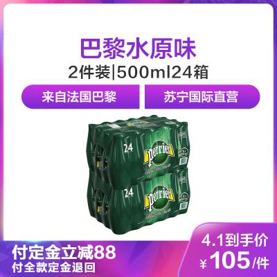 2件裝 巴黎水Perrier 原味(塑料瓶)箱 500ml24瓶