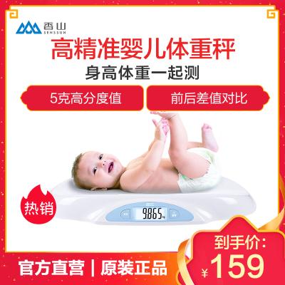 香山婴儿秤宝宝秤母婴秤高精准称重电子秤 宝宝成长秤体重秤 高清LCD显示 礼盒装 ER7220 蓝色
