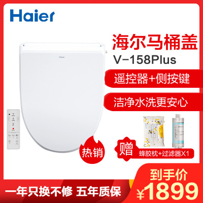 海尔(Haier)智能马桶盖 短款遥控洁身器移动冲洗功能座圈加热坐便器盖V-158PLUS