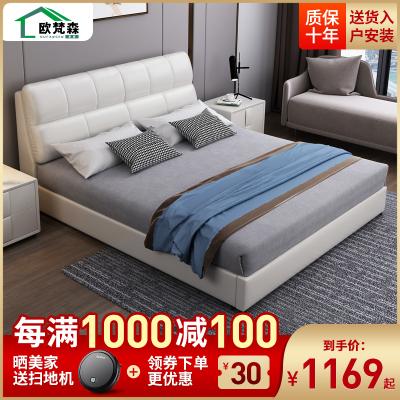 歐梵森 床 臥室真皮床簡約現代雙人床皮床軟靠床實木床框架床成人床主臥床婚床高箱帶儲物1.5床1.8 2.0米大床臥室家具