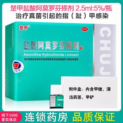 2.5ml/瓶】楚甲 盐酸阿莫罗芬搽剂 2.5ml:5%/瓶 用于治疗真菌引起的指(趾)甲感染
