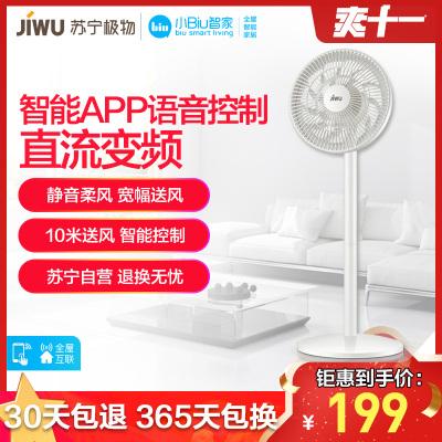 蘇寧極物小Biu智能電風扇JW-DC25S 直流變頻 家用智能 遙控定時 節能臺式立式落地扇兩用 空調伴侶 100檔