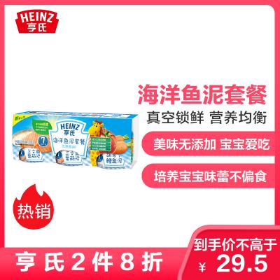 Heinz/亨氏海洋魚泥套餐F佐餐泥113g*3 適用輔食添加初期以上至36個月 嬰兒輔食泥寶寶佐餐泥魚肉泥三文魚泥鱈魚