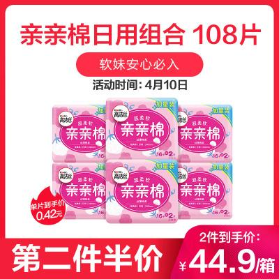 高洁丝亲亲棉系列丝薄棉柔卫生巾日用组合108片姨妈巾(日用240mm 18片*6)