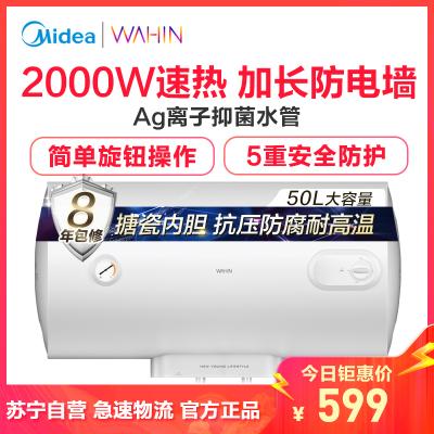 【美的出品】WAHIN華凌 50升家用 電熱水器F50-20WA1 電熱水器 極地白 機械 2000W速熱 加長防電墻