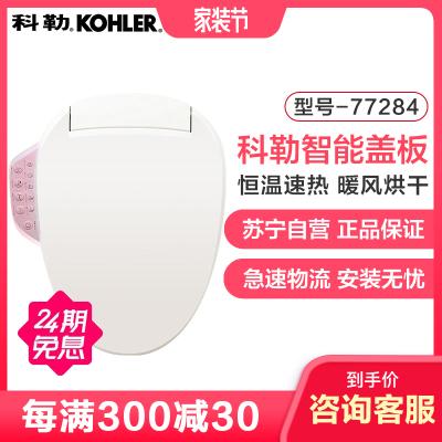 科勒KOHLER馬桶蓋即熱智能座便蓋板噴水全自動沖洗加熱潔身 K-77284T-0 C3-149L清舒寶緩沖智能座便蓋