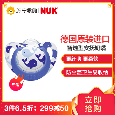 NUK智选型安抚奶嘴(6-18个月)花型随机