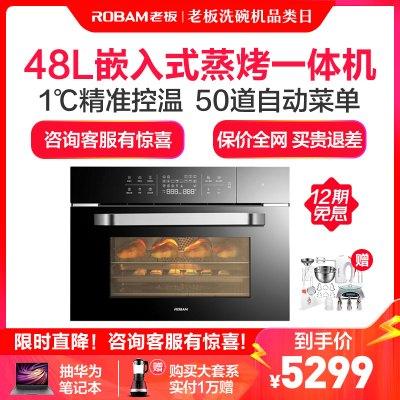 老板(ROBAM)嵌入式電蒸箱烤箱 蒸烤箱二合一1℃精控 1.2L外置水箱 48L大容量蒸烤一體機 C973X