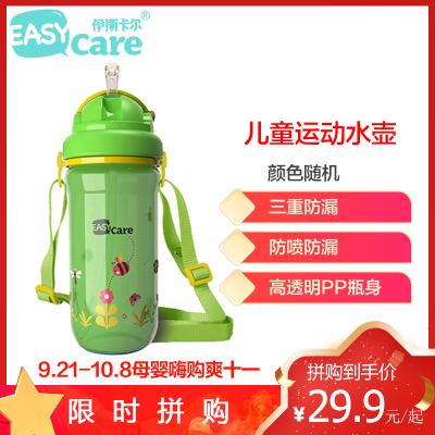 伊斯卡爾(Easy Care)兒童水杯寶寶學飲杯喝水杯幼兒園學生水壺吸管杯380ml