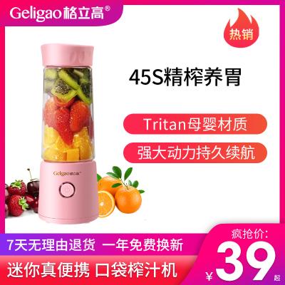 格立高(Geligao)GLG-518青春粉 家用小型水果迷你果汁杯便攜式果蔬榨汁機攪拌機400ML