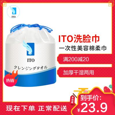 ITO洗脸巾日本正品美容棉柔巾一次性洗面巾加厚大卷干湿两用