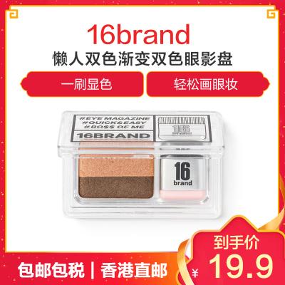 16brand 懒人双色渐变双色眼影盘 2.5g #1 珊瑚色+可可棕色 自然好画 初学者 香港直邮