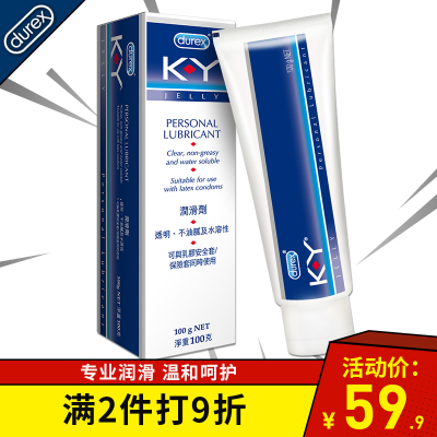 杜蕾斯(Durex) KY人體潤滑劑100g 人體潤滑液 男女高潮用液油 情侶系列 夫妻成人情趣性用品 進口K-Y