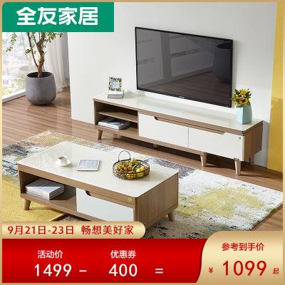 【搶】全友家居 簡約現代茶幾電視柜組合套裝木質茶幾伸縮電視柜120722