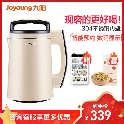 九陽(Joyoung) 豆漿機 家用多功能0.9-1.3L預約三合一 304級不銹鋼官方旗艦店正品DJ13B-D79SG