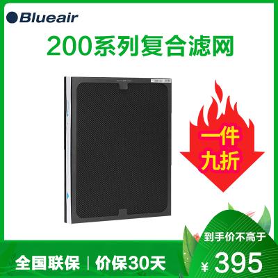 布魯雅爾(Blueair)空氣凈化器濾網 201/203/270E/303機型 SmokeStop復合型過濾網