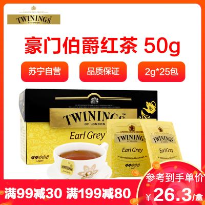 Twinings川寧 英國豪門伯爵紅茶茶葉 進口英式紅茶包 袋泡茶 50g