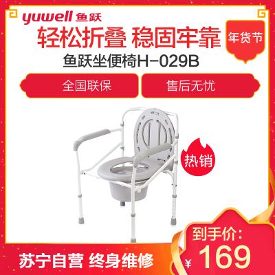 鱼跃(YUWELL) 坐便椅老人坐便器洗澡椅马桶椅医用坐便器坐厕型H029B