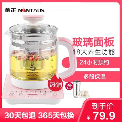 金正(NiNTAUS)養生壺JZW-1512A1.8L多功能煮茶壺觸屏式 高硼硅玻璃電水壺 全自動觸控式花茶燒水壺藥壺
