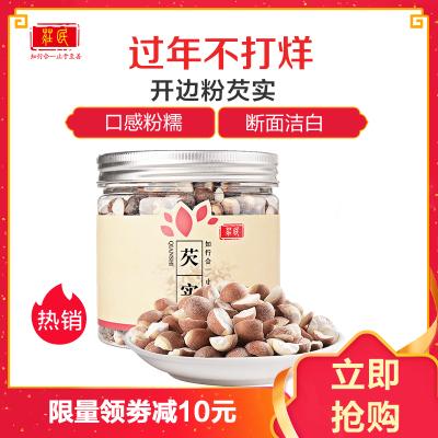 庄民(zhuang min) 芡实200g/罐 红芡实米 鸡头米 精选好货红芡实仁 煲汤材料
