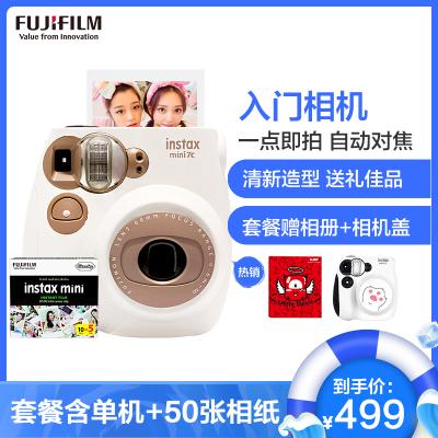 富士(FUJIFILM)INSTAX拍立得 膠片相機 一次成像 mini7C 富士小尺寸 奶咖棕色套裝 含50張白邊相紙