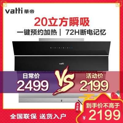 华帝(vatti)CXW-238-i11083侧吸式触控抽油烟机 一键瞬时强吸 20立方大吸力高频自动洗 免拆自清洁