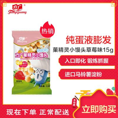 方广 宝宝零食 饼干 奶豆 菓精灵小馒头(草莓味)15g/袋装 水果味