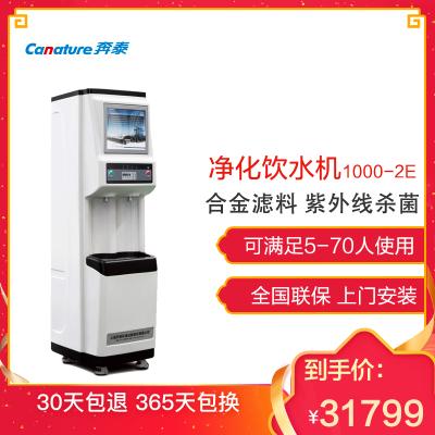 开能(canature)奔泰净水器家用商用直饮加热一体机过滤立式冷热机饮水机办公室公共场所 AC/KDF1000-2E
