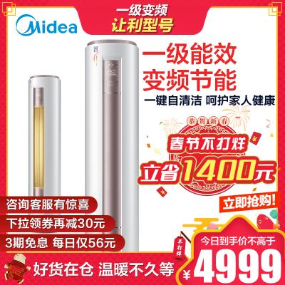 美的(Midea)2匹1级能效变频家用客厅圆柱式柜机空调 立式冷暖 KFR-51LW/BP3DN8Y-YH200(B1)