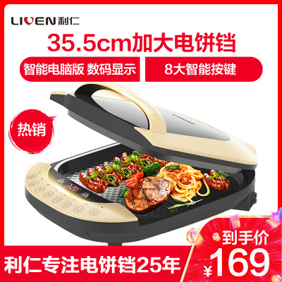 利仁(Liven)LR-D3600 電餅鐺家用加深多功能煎烤烙餅機方形烤盤智能懸浮式