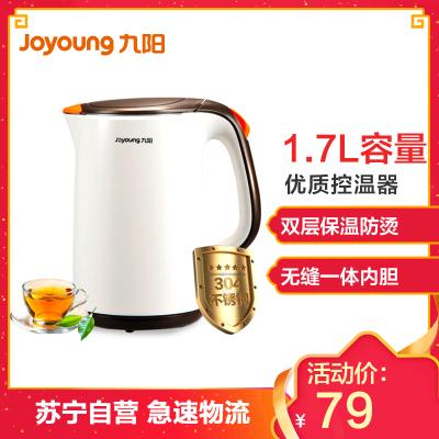 九阳(Joyoung)电水壶 K17-F66 一体无缝内胆 优质温控器 双层防烫 家用电热水壶 烧水壶1.7L
