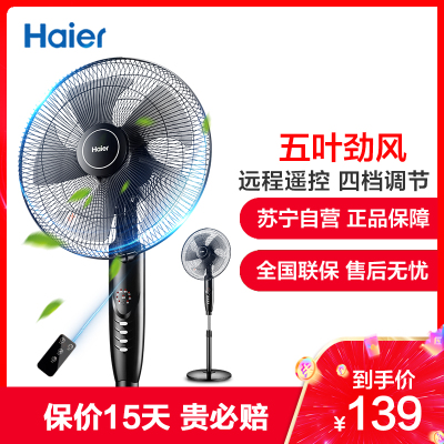 海爾(Haier) 電風扇FSY3505B遙控款落地扇 四檔可調定時 家用靜音 節能搖頭 臺式立式 辦公室學生宿舍風扇