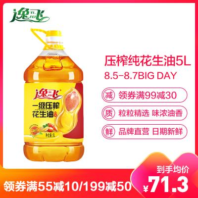 【满55减10】逸飞 特香压榨一级纯花生油 5L食用油