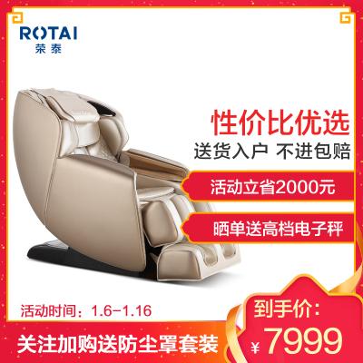 荣泰(ROTAI)按摩椅RT5860家用全身多功能蓝牙音乐功能揉捏按摩足底刮痧智能操控太空舱零重力老人全自动电动按摩沙发