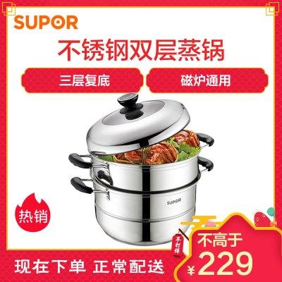 苏泊尔(SUPOR)蒸锅SZ28B2双层28cm304不锈钢汤锅复底电磁炉通用